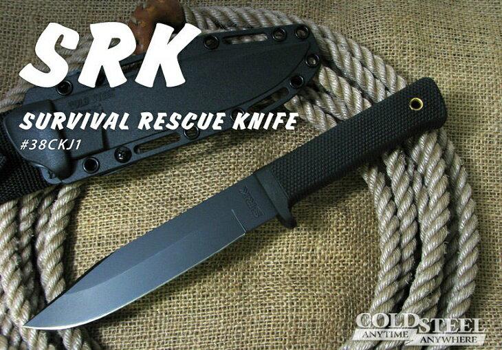 コールドスチール SRK サンマイIII サバイバルレスキューナイフ