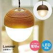 ペンダントライト照明器具おしゃれ北欧1灯LED対応LT-9787Lommelペンダントライト白熱球付送料無料