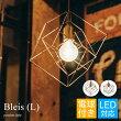 ペンダントライト電球つきLED対応おしゃれカフェLT-1091Bleis(L)
