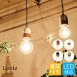 ペンダントライト電球つきおしゃれカフェ照明白熱球LT-1111Lovie