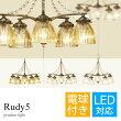 ペンダントライト電球つきおしゃれカフェ照明白熱球LT-1332Rudy5