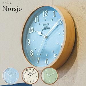壁掛け時計 北欧 掛け時計 壁掛け 時計 ウォールクロック 電波時計 ブルー グリーン 水色 緑 ナチュラル シンプル おしゃれ ダイニング リビング 子供部屋 子ども かわいい インテリア 見や