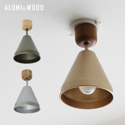 シーリング照明 シーリングライト 小型 1灯 シーリング照明 アルミ 木製 木目 カフェ おし…
