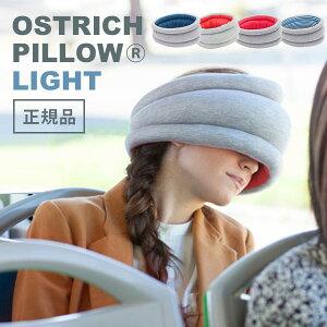 どこでも寝られる 携帯お昼寝枕 OSTRICH PILLOW LIGHT オーストリッチピロー オフィス 昼寝枕 ...