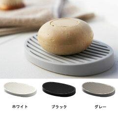 和モダンデザインのシリコンソープトレイソープトレー SEN(セン) 丸型 ホワイト/ブラック/グ...