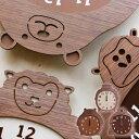 掛け時計 壁掛け キッズ 子供 アニマル 動物 ウォールクロック おしゃれ インテリア 壁掛け時計 北欧 動物モチーフ 時計 子供部屋 子ども リビング ダイニング YK14-003 Clock Zoo かわいい ゴリラ ヒツジ 羊 ひつじ クマ 熊 くま 可愛い 木製 ヤマト工芸 お祝い プレゼント
