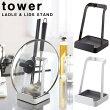 キッチン収納スタンドラック02248お玉&鍋ふたスタンドタワーtowerホワイト/ブラック