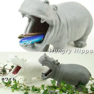 HUNGRY HIPPO(ハングリーヒポ) ハングリー・ヒポ カバのオブジェ 置物 グレー・ホワイト 動物グッズ 小物入れ・マルチスタンド*