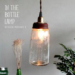 間接照明テーブルライトビン型ペンダントライト照明小型フロアランプ天井照明1灯アンティークペンダントミッドセンチュリーおしゃれレトロ北欧カフェバルバー瓶型ボトル型個性的デザインガラス瓶inthebottlelampmasonsL