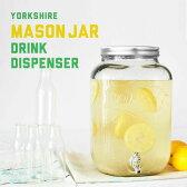 ドリンクディスペンサー ガラス瓶 ガラス 蛇口付き おしゃれ 食器 ドリンク 注ぐ 保存容器 瓶 ビン 飲料ディスペンサー 梅酒 瓶 ピッチャー 漬ける 容器 サングリア YORKSHIRE MASON JAR DRINK DISPENSER ヨークシャー メイソンジャー ドリンク ディスペンサー