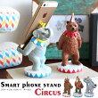 ���ޡ��ȥե�����ɥ����������˥ޥ�ưʪ���ӥ�����ɤ��襤��smartphonestandCircusbear/chimpanzee/elephant