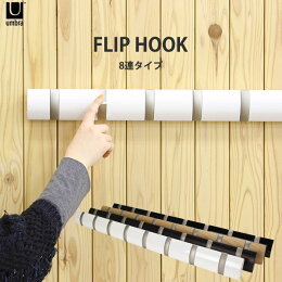 コートハンガー壁掛けフックウォールハンガー帽子掛けウォールハンガー壁掛けハンガー玄関収納コートフック木製北欧ハンガーフックFLIPHOOKLONG(フリップフックロング)8連タイプリビング収納ウォールハンガーコート掛け衣類掛けデザインおしゃれ