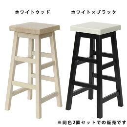 カウンターチェア木2脚組モダンダイニングチェア椅子いすスツールバーチェアーカウンターカウンタースツール木製アジアンレトロ北欧アンティークカフェイスハイスツールTRUTAHS-302脚セットホワイトブラックリビングおしゃれナチュラル送料無料