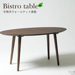 ダイニングテーブルセンターテーブルオーバルテーブル120低め楕円丸テーブル円形モダンウォールナット丸丸型ウォールナット突き板Bistro木製人気送料込シンプルおしゃれ一人暮らし高級感送料無料