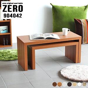 ローテーブル 伸縮 伸長式 90 収納 木製 ネストテーブル 完成品 90 北欧 食卓 ミッドセンチュリ...
