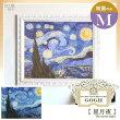 絵画額入り壁掛けゴッホ名画レプリカアートフレームG026-M星月夜