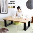 ローテーブルシンプルおしゃれモダン和室木製glande1200LT日本製送料無料開梱設置無料