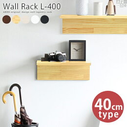 ウォールラックウォールシェルフ壁掛けラックL字型棚幅40cmWallRackL-400アーネオリジナル