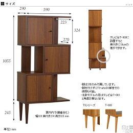 ディスプレイラック完成品キャビネットテレビ台T-003専用オプションパーツ日本製T3-altoDX
