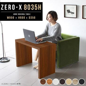 パソコンデスク テーブル ダイニングテーブル 低め カフェテーブル コの字 カフェ ソファーテーブル ホワイト おしゃれ 一人暮らし 80幅 1人用 リビング 高さ60cm 机 白 プリンター台 インテリア 北欧 リビングダイニング シンプル つくえ ダイニング 幅80cm 奥行35cm 高さ60