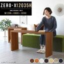 【幅120cm 奥行35cm 高さ60cm】テーブル ダイニングテーブ...