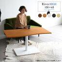 【波型】カフェテーブル ティーテーブル リビングデスク リビングテーブ...