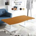 【波型】ローテーブル センターテーブル コーヒーテーブル 約幅150c...