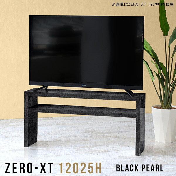 テレビ台ハイタイプテレビボード50型テレビラック55インチ55型スリムTVラックおしゃれ幅120cm鏡面脚付サイドボードリビング