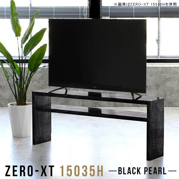 テレビ台60インチ60型50インチ高さ60cmテレビラックハイタイプサイドボードテレビボードリビングボードTV台幅150cmカフ
