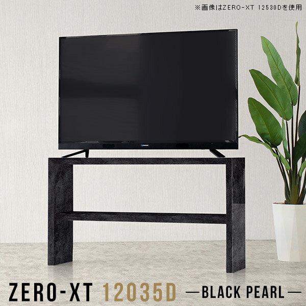 テレビ台ハイタイプテレビラックテレビボード50インチオープンラックおしゃれブラックリビングボード幅120cm鏡面55インチサイド