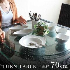 ターンテーブル ガラステーブル 回転テーブル ガラス テーブル 丸 直径約70cm クリアガラ…
