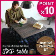 ダイニングテーブルインダストリアルレトロヴィンテージテーブル木製アイアンおしゃれSKPノーマル760×760DT