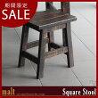 スツール椅子ダイニングスツール木製アンティークMaltモルトスクエアスツール