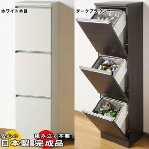 ゴミ箱 分別 ボックス 3段 トラッシュボックス 幅40cm ダストボックス インテリアごみ箱 3分別 ...