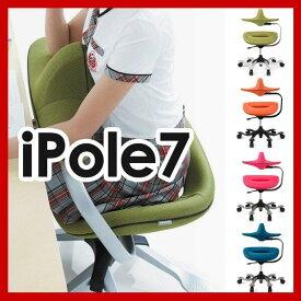 オフィスチェア180回転椅子パソコンチェア疲れにくいキャスター付姿勢矯正オフィスキャスター学習チェア背もたれ姿勢椅子イスウリドルチェアiPoleオフィスチェアーデスクチェアおしゃれ猫背骨盤サポートiPole7ファブリック送料無料
