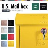 ポスト アメリカン アメリカンポスト 郵便受け 郵便ポスト 壁掛け 壁付け 壁掛けポスト 壁付けポスト アメリカンポスト 郵便 おしゃれポスト 郵便受け箱 メール メールBOX 郵便うけ レターボックス デザイン おしゃれ オシャレ スチール 鍵 送料無料
