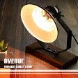 インダストリアル デスクライト レトロ 卓上スタンドライト テーブルランプ モダン 学習机 こども LED対応 おしゃれ アンティーク AVENUE VINTAGE TABLE LAMP