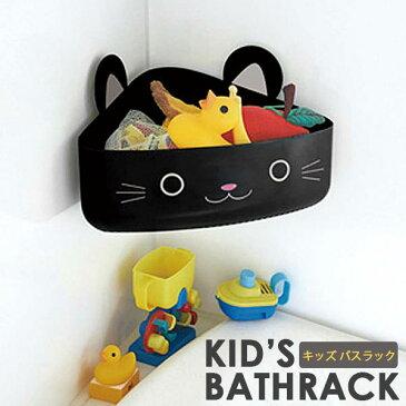 おふろのおもちゃ バスラック おもちゃ入れ おもちゃボックス 収納 お片付け キッズ ベビー ネコ 動物 吸盤 コーナーラック 三角コーナー 子供用 お風呂 可愛い