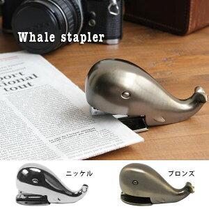 ホッチキス デザイン文具 小物 鯨 ユニーク雑貨 文房具 おしゃれ かわいい ユニーク デザイ…