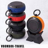 スピーカー bluetooth 防水 usb ハンズフリー 携帯電話 ワイヤレス bluetoothスピーカー ブルートゥース bluetoothスピーカー ワイヤレススピーカー 旅行 キャンプ アウトドア DVM001 DIVOOM VOOMBOX-TRAVEL