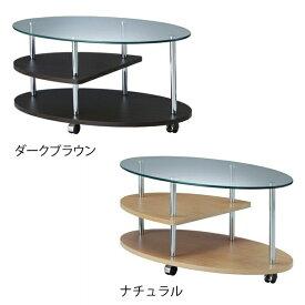 センターテーブルガラス幅80丸ガラステーブル収納楕円楕円テーブルテーブル高級感オーバルセンターキャスターリビングテーブルキャスター付天板80幅幅80cmおしゃれオシャレ強化ガラスブラウンリビング家具シンプルモダンモナDH-380