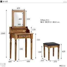 ドレッサーアンティーク鏡台椅子姫系スツール付き送料無料収納木製テーブルパインデスク椅子セットおしゃれメイク台スツール北欧コンパクト化粧台一面鏡一面ドレッサーシャビーシックブラウン壁掛け鏡ウォールミラー木アンティーク風newarcII