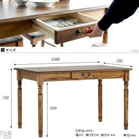 ダイニングテーブルアンティーク木製テーブル食卓テーブルダイニングテーブル無垢引き出し120cm幅120無垢材カフェ風おしゃれ収納木製低め4人木テーブル120かわいいアンティーク調食卓カントリーアンティーク風ブラウンパイン材送料無料newarcII
