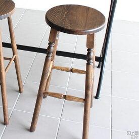 木製ハイスツールアンティーク脚スツールアンティーク木ブラウンカウンタースツール背もたれなし腰掛丸イス椅子いすイスチェアチェアーレトロカントリー木ウッドアンティーク風天然木アンティーク調インテリア家具おしゃれ高玄関arcII送料無料