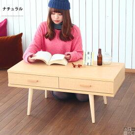 ローテーブル北欧リビングテーブルホワイト引き出しテーブル一人暮らし木センターテーブル木製収納付きおしゃれ収納幅90ブラウン日本製ナチュラル完成品カフェテーブルミニテーブルコーヒーテーブルデスクaster900送料無料