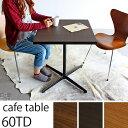 カフェテーブル 1本脚 ダイニングテーブル 60 一本脚 幅60cm ...