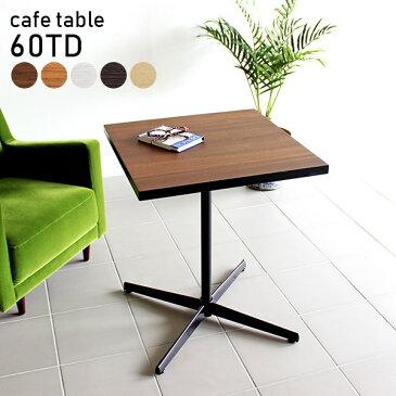 カフェテーブル 1本脚 小さいテーブル おしゃれ ダイニングテーブル 60 一本脚 幅60cm 木製 ソファテーブル 正方形 テーブル 店舗用テーブル コンパクト ダイニング 机 サイド リビング リビング 二人 北欧 ソファ 食卓テーブル 低め 作業台 食事 カフェ風 待合室