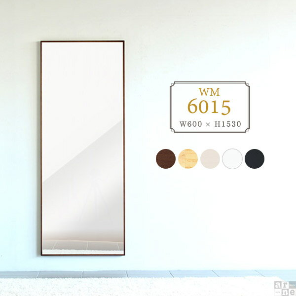 鏡 壁掛け おしゃれ 全身鏡 ウォールミラー 全身ミラー コンパクト 大型 全身 日本製 かがみ 60cm 姿見 黒 細枠 インテリアミラー 幅60 60 白 木 洗面 ミラー 賃貸 立て掛け ワイドミラー 木製 壁掛けミラー 壁掛け鏡 大型ミラー 壁掛ミラー 石膏ボード 幅60cm 高さ150cm