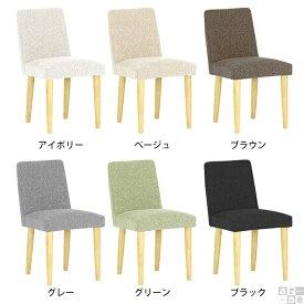 ダイニングチェア木製北欧ダイニングJチェア食卓椅子チェアーNS-7一人掛け1Pナチュラル脚カバーリングタイプ1脚ダイニングチェアーおしゃれカントリーシンプルナチュラルイスカフェレストランインテリアおすすめ送料無料