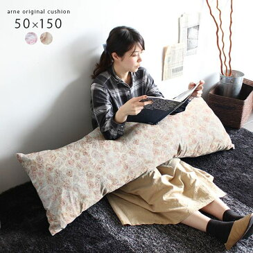 クッション 長方形 ロング 腰痛対策 かわいい ロングクッション 長い ロング枕 長い枕 抱き枕 ロングピロー ボディピロー 大きい 特大 大 大きいクッション フロアクッション 中身 おしゃれ 大きな ジャンボ 大型 ビッグクッション 日本製 ジャンボクッション 可愛い 50×150